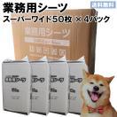 セール価格 送料無料 ペットシーツ スーパーワイドサイズ1枚あたり19.95円 200枚(50枚×4個)トイレシート