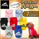 【adidog】【アディドッグ】犬用 パーカー 犬服 ドッグウェア  8カラー サイズ /S/M/L/XL/XXL