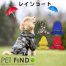 大人気つなぎレインコート ペット服 (犬 服) (犬の服) (カッパ) (小型犬) (中型犬) 4カラー6サイズ