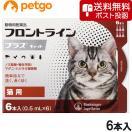 【クロネコDM便専用】猫用フロントラインプラスキャット 6本(6ピペット)(動物用医薬品)【送料無料】