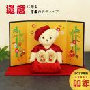 還暦祝い 還暦 ベア くま 女性 プレゼント 敬老の日 還暦に贈る 干支のメモリアルベア 戌年 酉年 申年