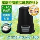 生ごみ処理機 エココンポストIC-160 アイリスオーヤマ