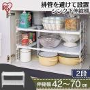 (在庫処分特価!)シンク下伸縮棚 シンク下収納 2段 USD-2V アイリスオーヤマ キッチン収納