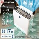 空気清浄機 PM2.5対応 空気清浄機本体 PM2.5ウォッチャー PMMS-AC100 17畳用 アイリスオーヤマ(あすつく)