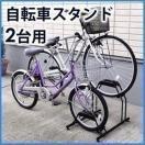 自転車 スタンド 2台用 自転車置き場 BYS-2 省スペース 自転車スタンド 家庭用 駐輪スタンド サイクルラック 自転車ラック アイリスオーヤマ(あすつく)