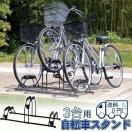 (メガセール)自転車スタンド 自転車置き場 3台用 BYS-3 省スペース 家庭用 駐輪スタンド サイクルラック 自転車ラック アイリスオーヤマ(あすつく)