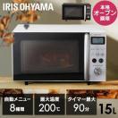 オーブンレンジ 電子レンジ ホワイト ブラック VAL-16T-B EMO6013-W  EMO6012 アイリスオーヤマ(あすつく)