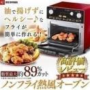 (タイムセール)ノンフライオーブン ノンフライ熱風オーブン FVH-D3A-R アイリスオーヤマ セール(あすつく)