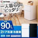 冷蔵庫 2ドア 冷凍庫 一人暮らし 一人暮らし用 新生活 シンプル 小型 コンパクト 冷凍冷蔵庫 IRR-A09TW-W ホワイト アイリスオーヤマ:予約品