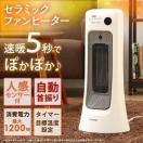 (新春セール)人感センサー付セラミックヒーター ホワイト PCH-JS12 アイリスオーヤマ 暖房 あったか家電 ホット