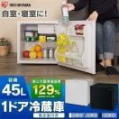 冷蔵庫 小型 1ドア 一人暮らし用 アイリスオーヤマ 45L IRR-A051D-W 一人くらし 一人用 新生活 白(D)