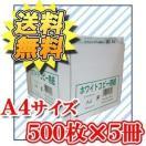 プリンタ用紙 プリンター用紙 コピー用紙 A4サイズ  カラー モノクロ レーザー 2500枚(500枚×5冊)送料無料 A4