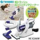 掃除機 サイクロンクリーナー 毛トラッシュ ACハンディクリーナー HC-E246W ツインバード