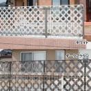 (在庫処分特価!)ラティス プラ フェンス 庭 目隠し ガーデン ラティスフェンス 樹脂 目隠しプララティス PLM-830 83*83cm アイリスオーヤマ