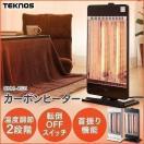 電気ストーブ カーボンヒーター 2灯 ヒーター ストーブ コンパクト 首振り 暖房 あったか ホット 速暖 電気暖房 CHM-4531 TEKNOS テクノス