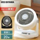サーキュレーター 首振り 20畳 静音 アイリスオーヤマ PCF-HM23  扇風機 ファン 家庭用 送風機 空気循環器 おしゃれ