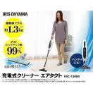 掃除機 コードレス 超軽量スティッククリーナー アイリスオーヤマ IC-SLDC1