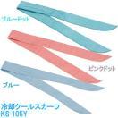 ネッククーラー ひんやり クール ネック スカーフ 冷却クールスカーフ KS-105Y ブルー ピンクドット ブルードット