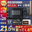 (5の付く日セール)電子レンジ ターンテーブル 単機能レンジ IMB-T171-5・IMB-T171-6・MBL-17T5・MBL-17T6 アイリスオーヤマ