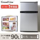 冷蔵庫 一人暮らし 小型 一人暮らし用 小型冷蔵庫 レトロ おしゃれ Grand-Line 2ドア冷凍/冷蔵庫 90L AR-90L02 (D)