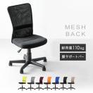 オフィスチェア パソコンチェア 椅子 イス メッシュ ハイバック オフィス オフィスチェアー チェア チェアー