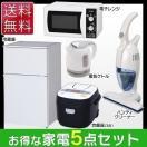 新生活 家電セット 2017 家電 セット 5点セット 冷蔵庫 電子レンジ 炊飯器 3合 ケトル 掃除機:予約品