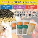ドッグフード お試し 犬 国産 無添加  PET-SPA オリジナルフード 選べるお試しセット シニア ダイエット アレルギー 送料無料