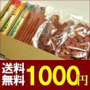1000円ポッキリ ポイント消化 愛犬用柔らかおやつ7点セット 送料無料