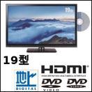 レボリューション 19型 DVDプレーヤー内蔵 液晶ハイビジョンテレビ USB外付けHDD録画対応 ZM-H19DTV ZM-01J1901DTV