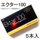 [2017-4期限] 《クリックポスト送料無料》 【5本入】Ektar 100 / エクター100 <ブローニー120> ネガカラー【ISO感度100】コダック