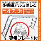 多機能 はしご アルミ 伸縮 はしご 脚立 作業台 伸縮 梯子 ハシゴ 足場 4段 4.7m 折りたたみ式  雪下ろし 専用プレート あり - なし選択可