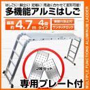 多機能 はしご アルミ はしご 脚立 作業台 足場 伸縮 梯子 ハシゴ 4段 4.7m 折りたたみ式 洗車 雪下ろし 剪定 専用プレート2枚付 (クーポン配布中)