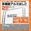 多機能 はしご アルミ 伸縮 はしご 脚立 作業台 梯子 ハシゴ 足場 伸縮 5段 5.8m 折りたたみ式  剪定 専用プレート あり - なし選択可