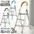 はしご 脚立 3段 アルミ 踏み台 折りたたみ おしゃれ 軽量 折りたたみ脚立 ステップラダー (クーポン配布中)