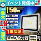 LED投光器 50W 500W相当 防水 LEDライト 作業灯 防犯 ワークライト 看板照明 昼光色 コンセント付 一年保証 (クーポン配布中)