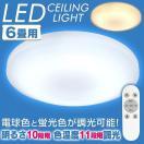 シーリングライト LED 6畳 おしゃれ 調光 ...