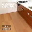 キッチンマット 240×60 台所マット クリアマット 透明 PVC マット フローリング 傷防止 床暖房