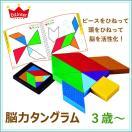 パズル 幼児向け おもちゃ 子供 3歳 木製 知育玩具 図形 脳トレ 脳活 教育玩具 男の子 女の子 脳力タングラム