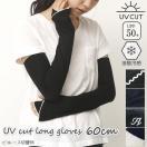 UV手袋 ロング 夏用 おしゃれ レディース U...