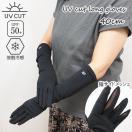 アームカバー uv手袋ロング UVカット レディース 指あり 接触冷感 5本指 紫外線対策 日焼け防止