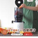(最大35倍)hurom最新モデル!ヒューロムスロージューサーH-AA (HUROM公式)(HAA)(コールドプレスジューサー)