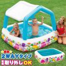 INTEX サンシェードプール 家庭用 ベランダ 屋根付き 子供用キッズ ビニールプール