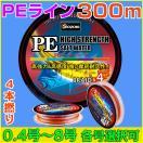PEライン 300m【0.4~8号】4編 5色 0.4号/0.6号/0.8号/1号/1.5号/2号/2.5号/3号/3.5号/4号/5号/6号/7号/8号 4本組 釣り糸
