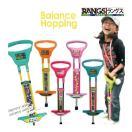 バランスホッピング RANGS JAPAN ラングスジャパン ホッピング おもちゃ toys ギフト スポーツ 誕生日 プレゼント ギフト 人気 クリスマス