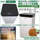 家庭用生ゴミ処理機「バイオクリーン」BS-02型 「有機・元気堆肥ひたちくん」2袋付