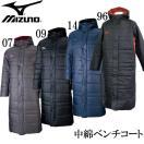 中綿ベンチコート 【MIZUNO】ミズノ ロングコート ベンチコート (32JE6663)