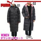 ダウンロングコート (WOMEN) 【PUMA】プーマ ●レディース ダウンコート 15FH (920242)