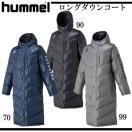 ロングダウンコート 【hummel】ヒュンメル ●サッカー コート (HAW8076)