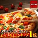 ピザ 『新』お試しPIZZAセット★本格ピッツァ 3枚