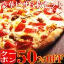 ピザ 豪華版!NEWご試食ピザ3枚セット [2セット購入以上でおまけ付き(1配送)]